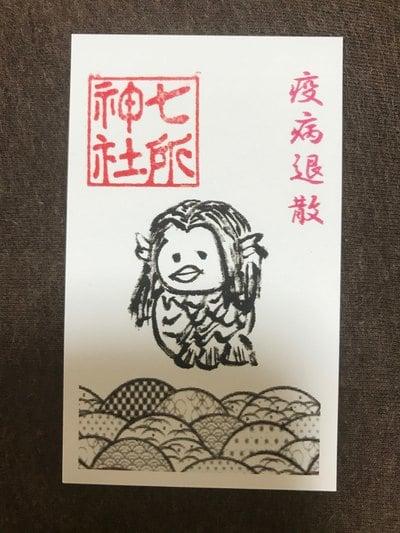 七所神社の御朱印