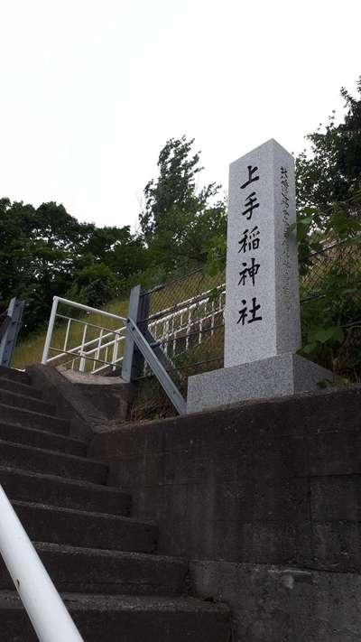 上手稲神社(北海道)