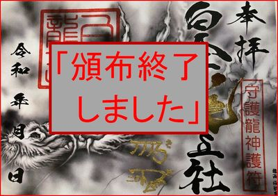 若宮神明社の御朱印