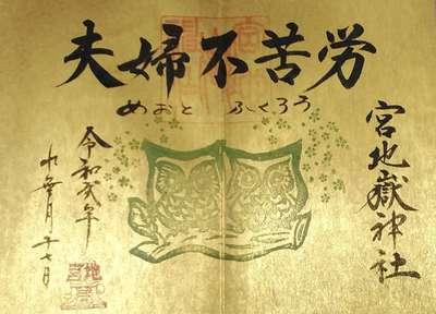 宮地嶽神社の御朱印