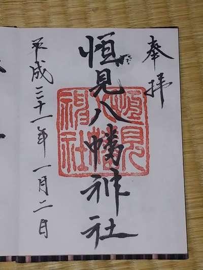 恒見八幡神社の御朱印
