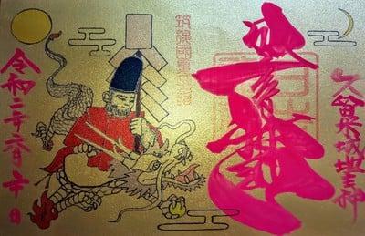 久留米宗社 日吉神社の御朱印