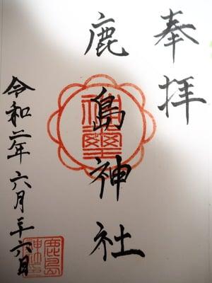 鹿島神社の御朱印