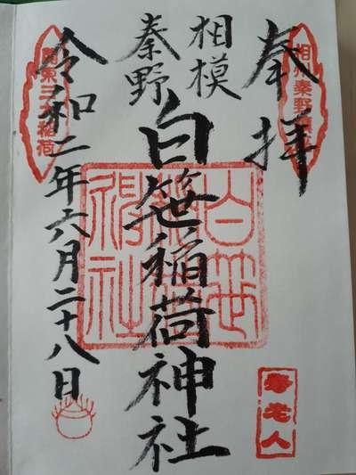 白笹稲荷神社の御朱印