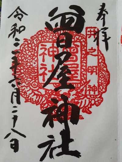 曽屋神社の御朱印