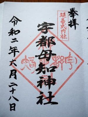 宇都母知神社の御朱印