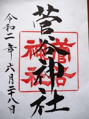 菅谷神社の御朱印