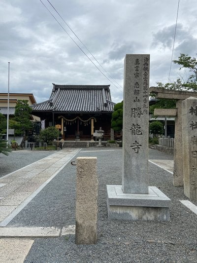 勝龍寺(京都府)