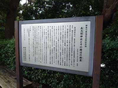 森浅間神社の歴史