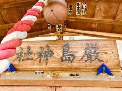 嚴島神社(千葉県)