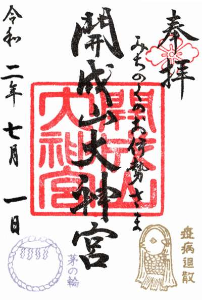 開成山大神宮(福島県)