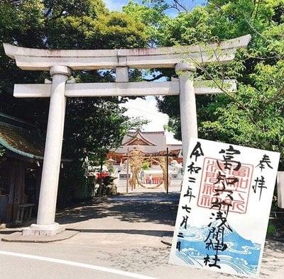 富知六所浅間神社(静岡県)