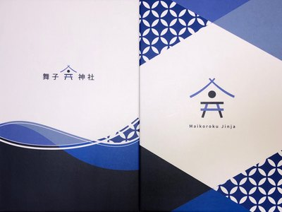 舞子六神社の御朱印帳