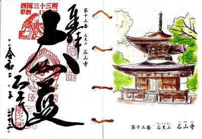 石山寺(滋賀県)
