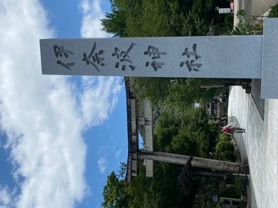 伊奈波神社(岐阜県)