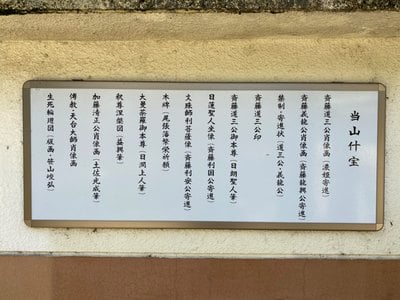 常在寺(岐阜県)