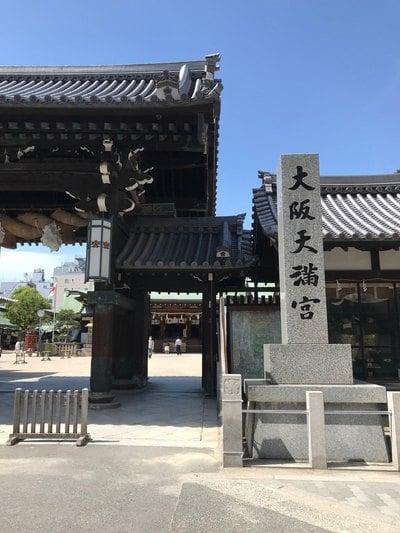 大阪天満宮の山門