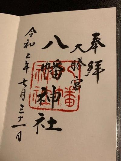 勝浦八幡神社の御朱印