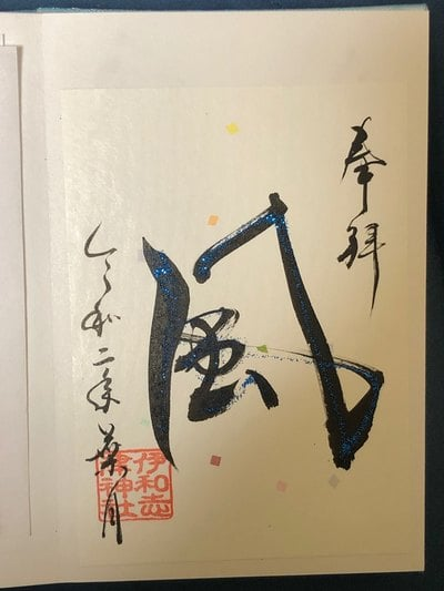 伊和志津神社の御朱印