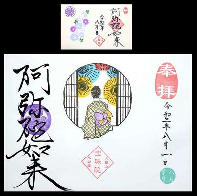 増上寺塔頭 三縁山 宝珠院(東京都)
