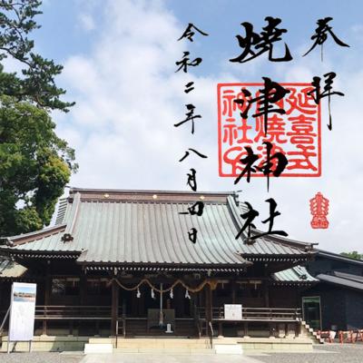 焼津神社(静岡県)