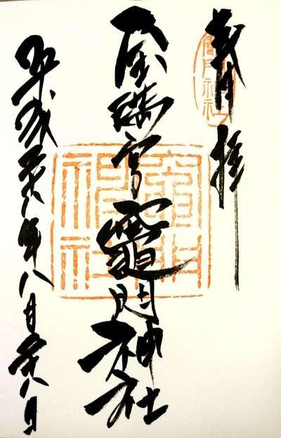 宝満宮竈門神社の御朱印