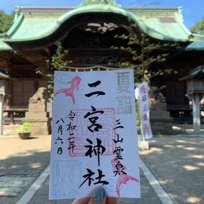 二宮神社(千葉県)