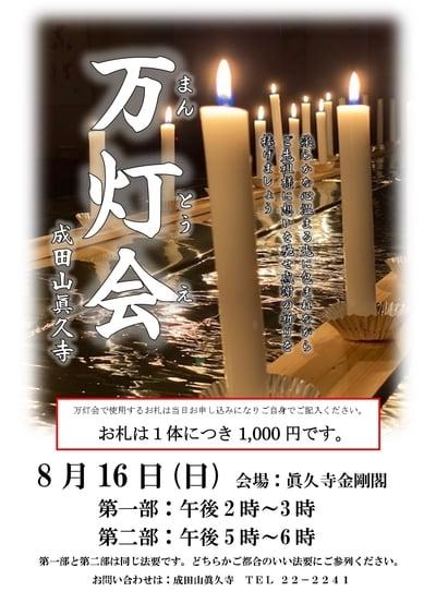 眞久寺の歴史