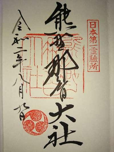 熊野那智大社の御朱印