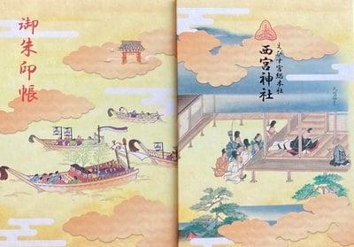 西宮神社の御朱印帳