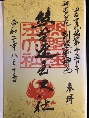 熊野速玉大社の御朱印