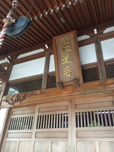 徳星寺の本殿