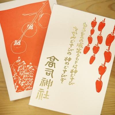 高司神社〜むすびの神の鎮まる社〜の御朱印帳
