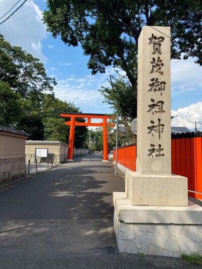 賀茂御祖神社(下鴨神社)(京都府)