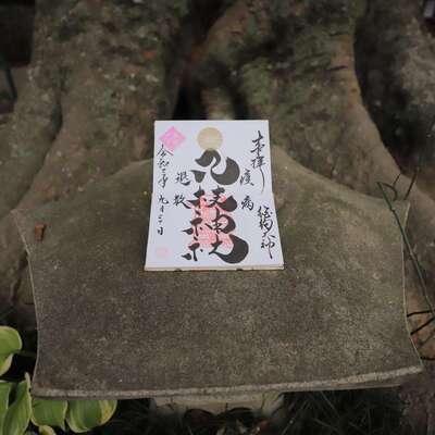 八枝神社の御朱印
