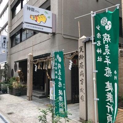少彦名神社(大阪府)