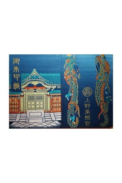 上野東照宮の御朱印帳