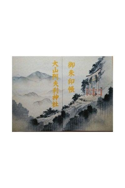 大山阿夫利神社の御朱印帳