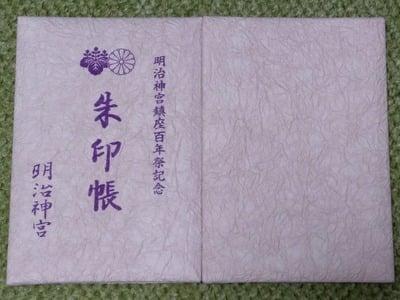 明治神宮の御朱印帳