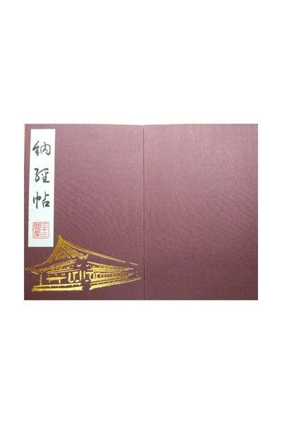 蓮華王院(三十三間堂)の御朱印帳