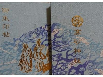 高砂神社の御朱印帳