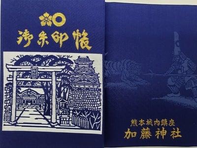 加藤神社の御朱印帳