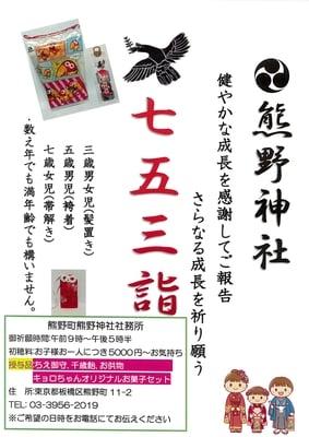 導きの社 熊野町熊野神社の七五三参