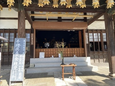 八事山 興正寺の本殿
