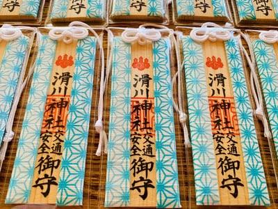 滑川神社 - 仕事と子どもの守り神のお守り