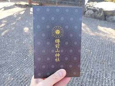 樽前山神社の御朱印帳
