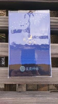 星置神社の御朱印帳