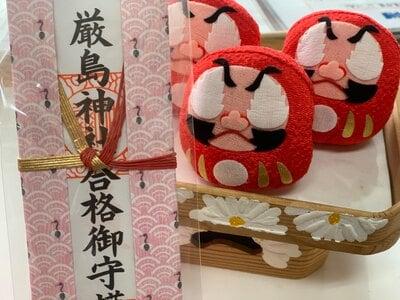 釧路一之宮 厳島神社のお守り