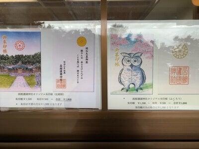 函館護国神社の御朱印帳