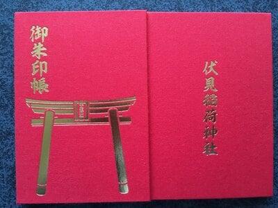 札幌伏見稲荷神社の御朱印帳